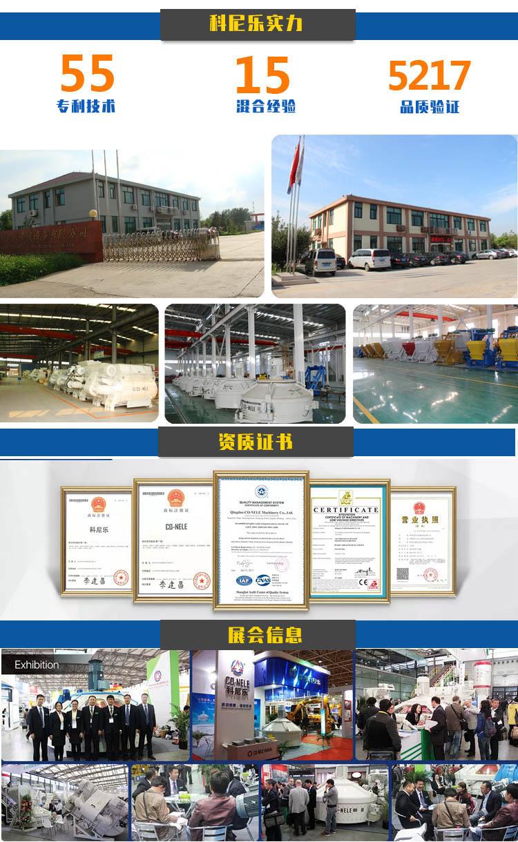 青岛科尼乐机械设备有限公司